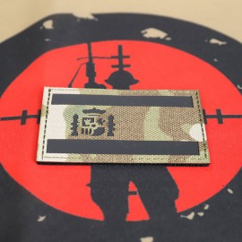 "SCG Laser cut PATCH ""Spanish flag-MC"""